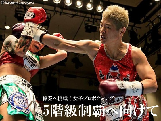 偉業 世界5階級制覇へ!女子ボクシング 藤岡奈穂子を応援しよう