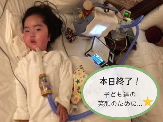 人工呼吸器を付けた子たちが安心して通える居場所を作りたい。