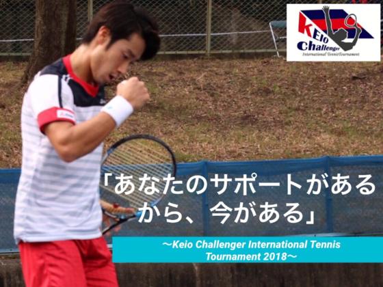 慶應発グランドスラムへの道、国際プロテニス大会を開催したい!