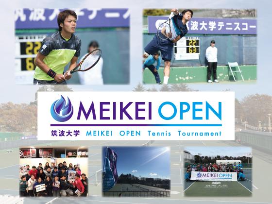 今年もつくばから世界へ!男子プロ国際テニス大会を継続したい!