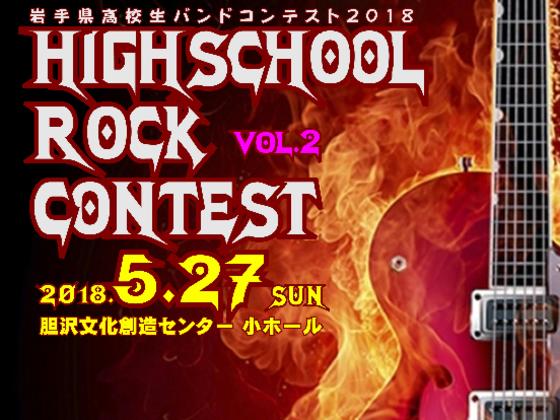【第二弾!】岩手県高校生バンドコンテスト開催!