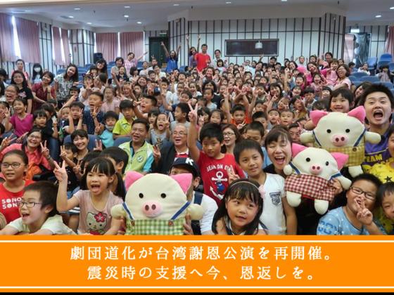 震災時の支援へ今、恩返しを。劇団道化の台湾謝恩公演を再開催。