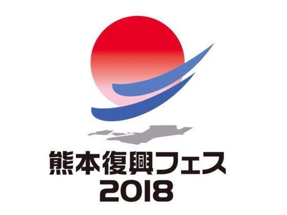 熊本地震で中止となったアイススケートイベントを開催したい!