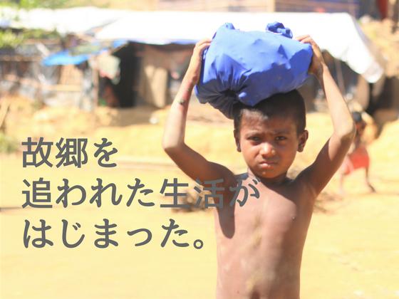 国籍もなく家を追われるロヒンギャ難民へ10万食を届けたい!