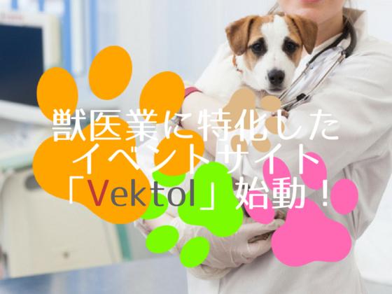 獣医業界に特化したイベント・勉強会支援サイトを作りたい!