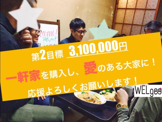 """日本で第二の人生を。次の一歩を支える""""難民シェルター""""を東京に"""