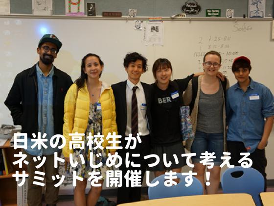 ネットいじめを無くしたい!日米の高校生のサミットを開催!