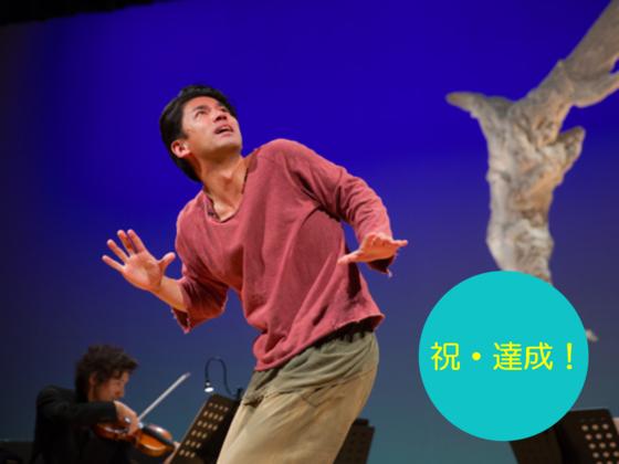 舞台コンサート「パガニーニ」で三島発、芸術の輪を広げたい