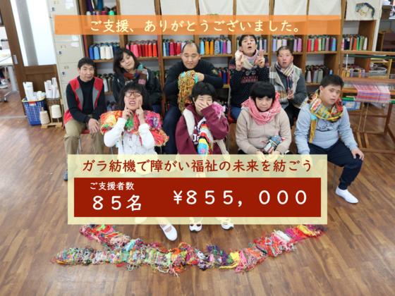 豊田市伝統の織り物で障がい者に雇用を。ガラ紡機で未来を紡ごう