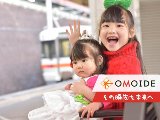 """あなたの大切な人の未来にメッセージを贈るアプリ""""OMOIDE"""""""