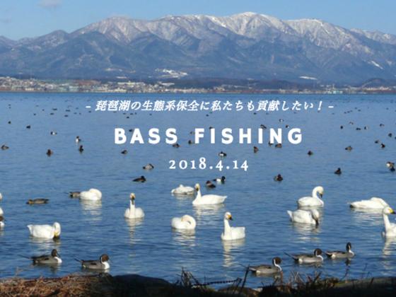琵琶湖の外来魚を駆除するために、学生が釣りイベントを開催!