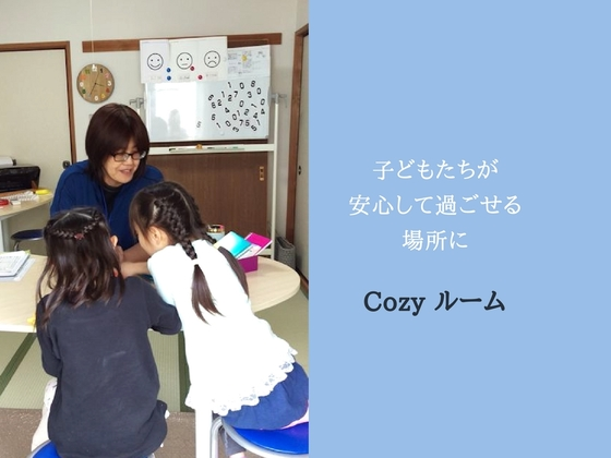 戸塚区でどんな子どもでも受け入れるCozyルームを続けたい!