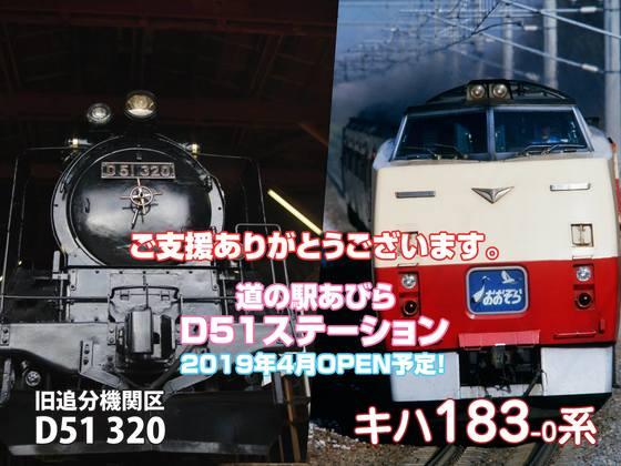 北海道・鉄道史の誇り。往年の「特急おおぞら」を国鉄色で未来へ