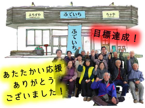 丸森町筆甫に地域を再生させる「ひっぽのお店」をつくりたい!