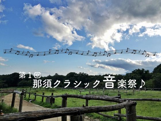 秋の那須高原で、クラシックの音楽祭を。
