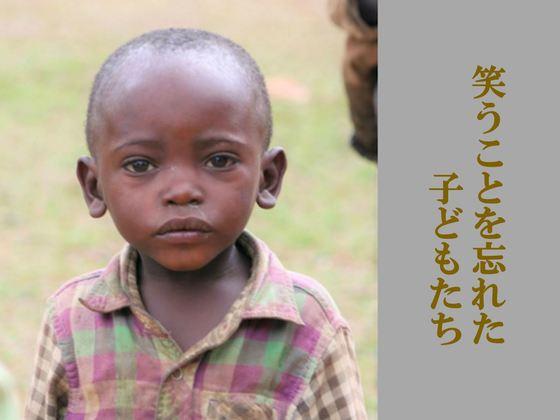 子どもたちが笑わない町。ルワンダ最貧困地域に生活の基盤を!