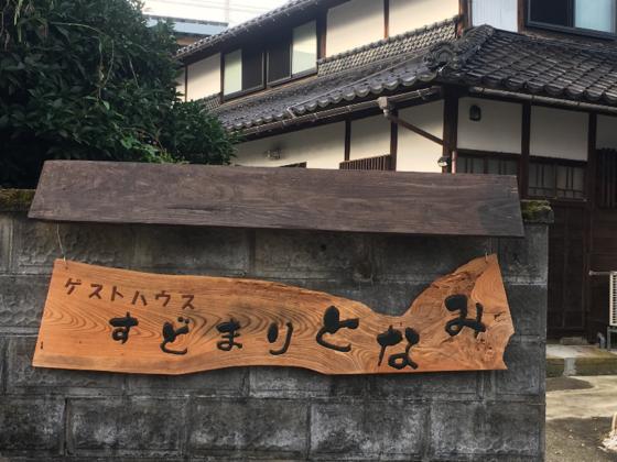 富山 築147年古民家ゲストハウスすどまりとなみをもっと快適に!