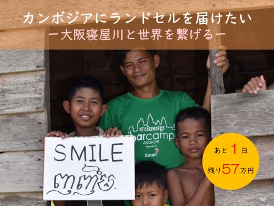 カンボジアにランドセルを届けたいー大阪寝屋川と世界を繋げるー