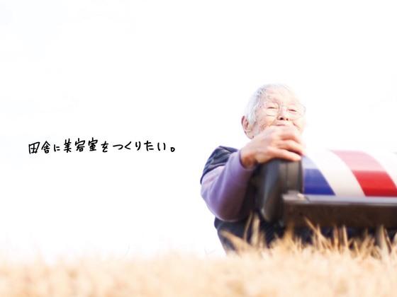 築120年。三木市吉川町の実家でサロンを開き故郷に恩返しを。