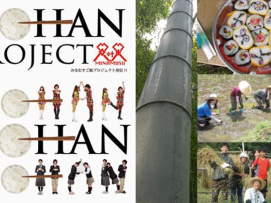 米と竹で恵みをむすぶ_循環型の里山GOHAN PROJECT