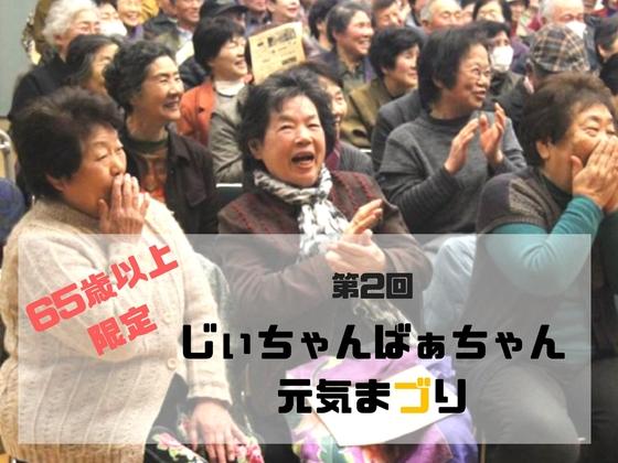 R-65!村山市で『第2回 じぃちゃんばぁちゃん元気まづり』開催