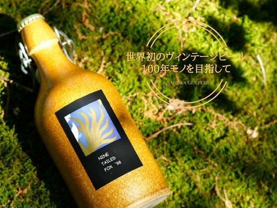 世界初のヴィンテージビールを日本中へ!那須高原ビールの挑戦
