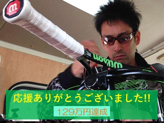 """""""勝ちたい""""を叶える孤高のガット職人に鳥取から全国を巡る車を!"""
