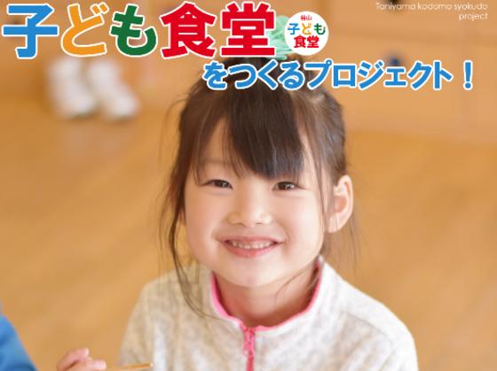 育ち盛りの子どもたちに温かいご飯を。谷山子ども食堂をOPEN!
