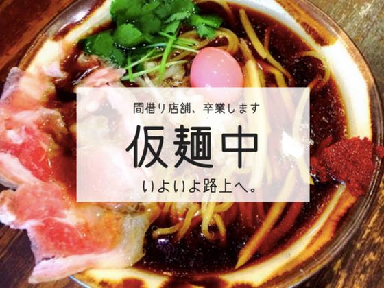 土日限定の間借りラーメン店「仮麺中」待望の店舗オープンへ!