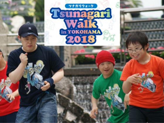 多様性を認め合える社会へ。横浜でウォークイベントを開催!