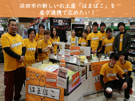 浜田市の新しいお土産「はまぼこ」を産学連携で広めたい!