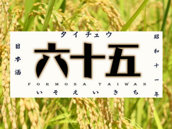 台湾出身の蔵人が醸す!台湾と島根をつなぐ日本酒が誕生
