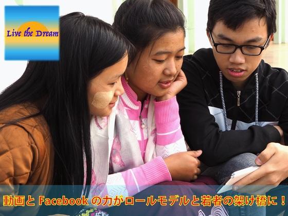 俺だって頑張れた。動画でミャンマーの若者に夢への道しるべを!