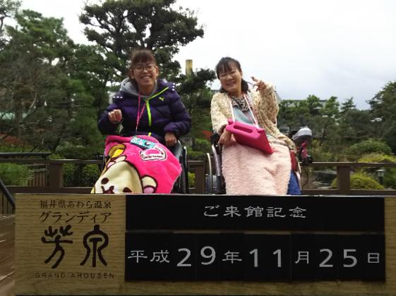 車イス仲間と福井の『あわら温泉』で集会がしたい!