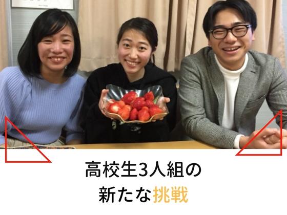 高校生の挑戦!口永良部島で自分探しの旅をプロデュースしたい!
