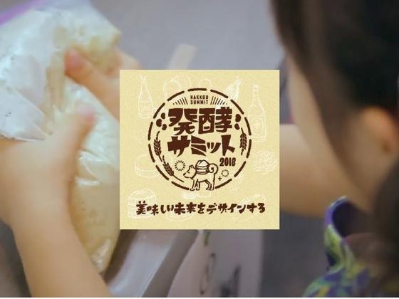 発酵を楽しみながら学び・深め・体験できる!発酵サミットin犬山