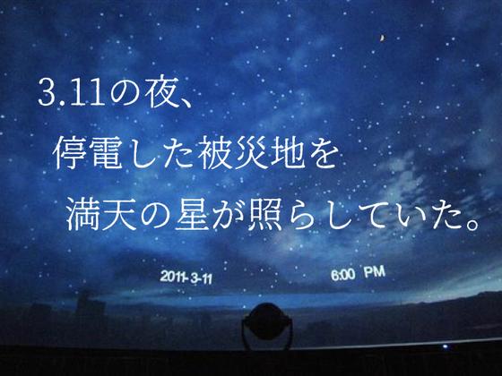 仙台市天文台の挑戦。被災地を照らした3.11の星空を全国へ。