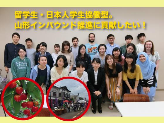 留学生・日本人学生協働型。山形インバウンド推進に貢献したい!