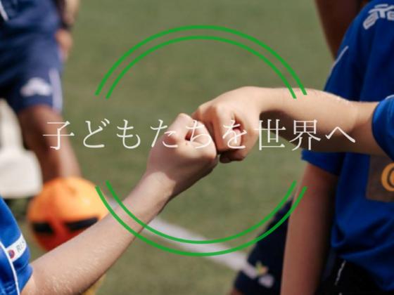 養護施設の子どもたちをポーランドのサッカーワールドカップへ!