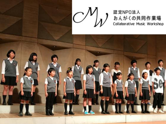 オーケストラと共に。大きなステージで子供達の歌声を響かせたい
