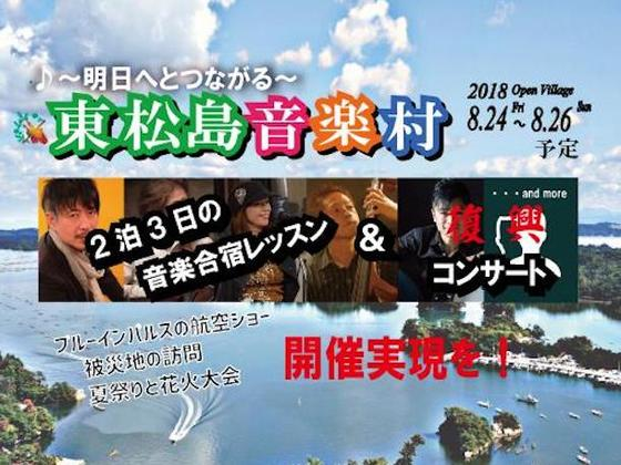 被災地に最高の音楽と笑顔と感動を!東松島音楽村!