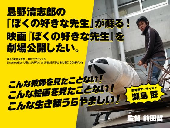 忌野清志郎の「ぼくの好きな先生」が劇場のスクリーンに蘇る!