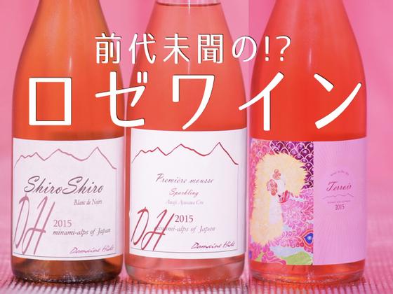 「日本ワインの未来はロゼにあり!」ミズナラ樽で挑む新種のロゼ