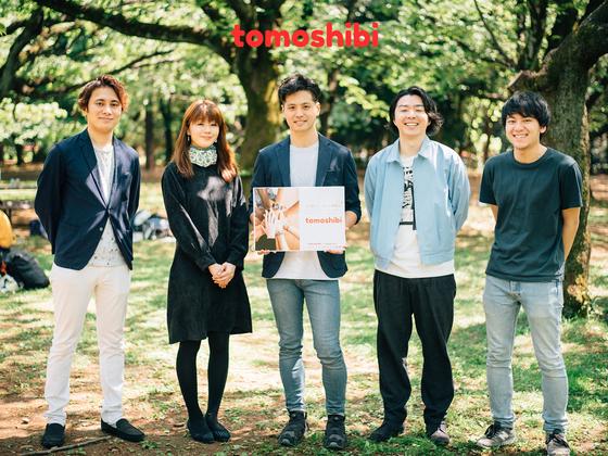 「tomoshibi」で、想いに仲間が集まる世界をつくる!