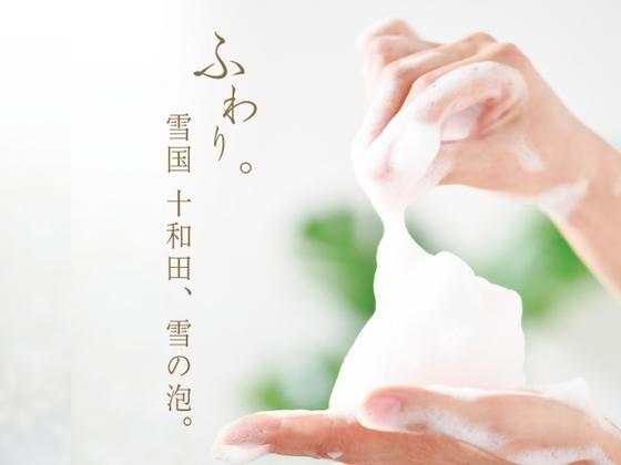 青森十和田発!60日以上かけて作るお肌にやさしい石鹸を届けたい