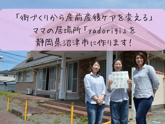 産前産後のママたちに総合窓口サポート「yadorigi」オープンへ!