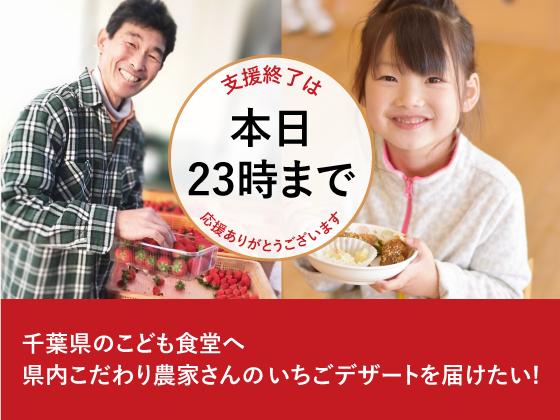 地産地消!! 千葉県のこども食堂へいちごデザートを届けたい!