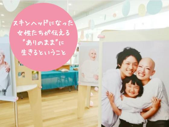 全ての人に勇気と希望を与える「生きるを伝える写真展」を札幌で