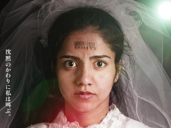 途上国の早婚・妊娠の現状を。映画「ソニータ」の上映会を開催!
