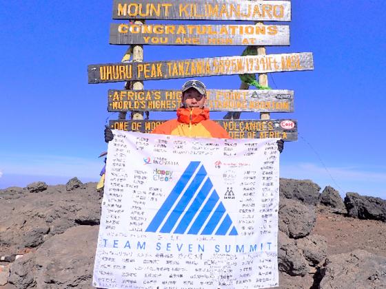 七大陸最高峰セブンサミットへ挑戦し、自然の大切さを広めたい!
